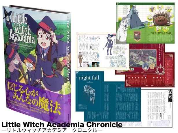 「LWA」の魅力を詰め込んだ1冊、「Little Witch Academia Chronicle―リトルウィッチアカデミア クロニクル―」発売!