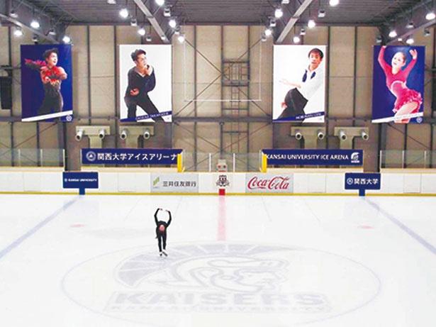 多くのスケーターを輩出している関西大学高槻キャンパス・アイスアリーナ