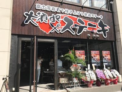 2017年9月1日(金)にオープンしたばかりの「大須deステーキ」外観