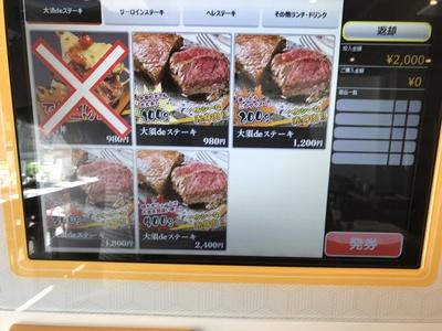 タッチパネル式の券売機で注文する。左上の「爆肉丼」は売り切れだった
