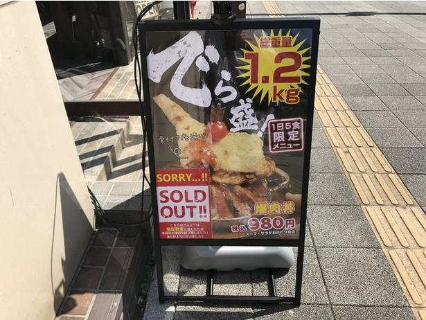 【写真を見る】総重量1.2kgを誇るという、1日5食限定の「爆肉丼」。200gのステーキの上に、骨付き唐揚げなどがのる