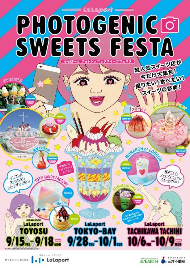日本最大級のフォトジェニックスイーツの祭典「PHOTOGENIC SWEETS FESTA」