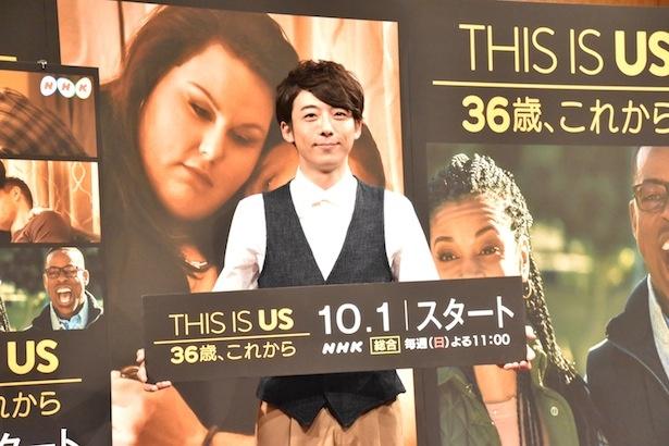 「THIS IS US 36歳、これから」の試写会に登場した高橋一生