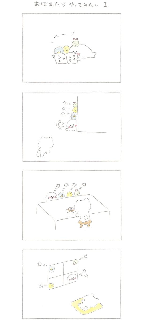 【まんが連載】ほわほわ4コマ「ほわころくらぶ」第6話配信