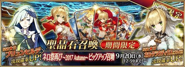 「FGO」期間限定イベント「ネロ祭再び ~2017 Autumn~」を開催!