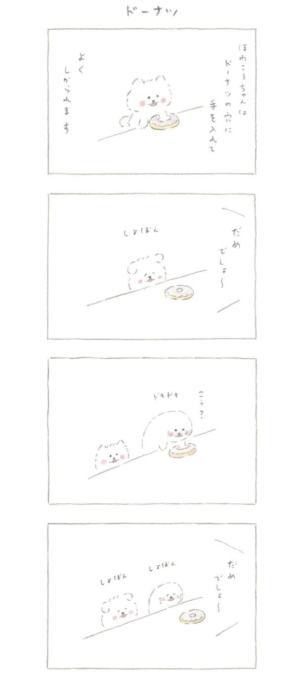 ほわころちゃんのぬいぐるみが発売! 好評連載4コマ「ほわころくらぶ」のコラボが続々登場