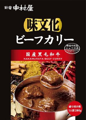 【写真を見る】カレー研究家オススメ!「新宿 中村屋 味文化 ビーフカリー」
