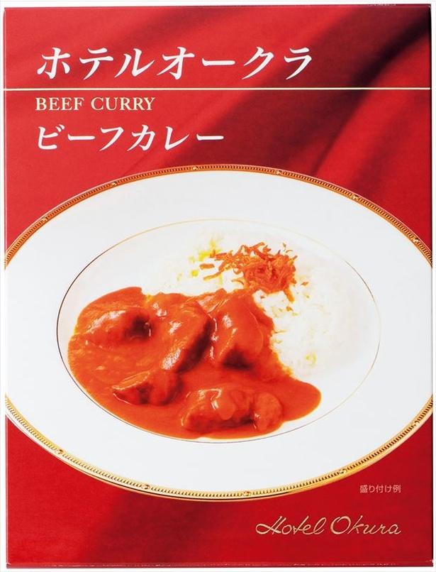 とろける牛肉が決め手のフレンチ風カレー「ホテルオークラ ビーフカレー」