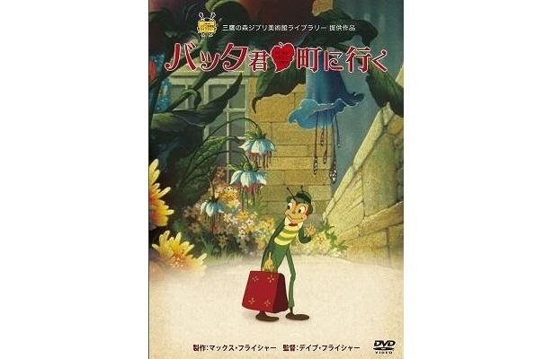 高畑勲、宮崎駿も絶賛する世界初の長編ミュージカル・アニメ『バッタ君 町に行く』