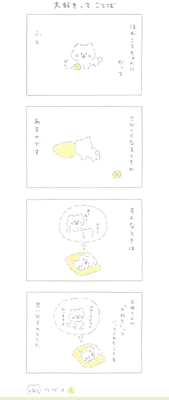 【まんが連載】ほわほわ4コマ「ほわころくらぶ」第7話配信
