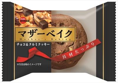 「マザーベイクチョコ&クルミクッキー」、「マザーベイクフルーツ&カシューナッツクッキー」(税抜・各120円)の2品が、9月12日(火)から発売される