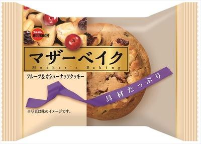 【写真を見る】ボリュームたっぷりのしっとりクッキー。朝食の代わりにも!?