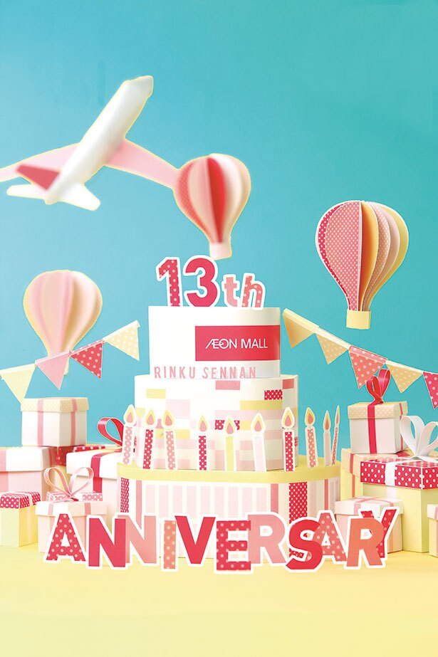 イオンモールりんくう泉南では、13周年祭期間中の対象日に、専門店街にて一斉タイムセールを実施!