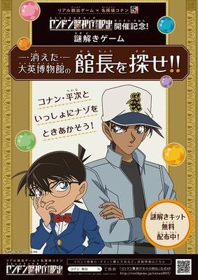 関西の4モールで開催する、無料で遊べる名探偵コナン謎解きゲーム