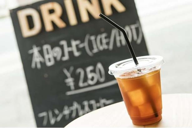 マシンで抽出する「本日のコーヒー」(250円)はうれしいバリュー価格。豆が選べる「フレンチプレスコーヒー」(350円〜)、「カフェラテ」(400円)も用意する
