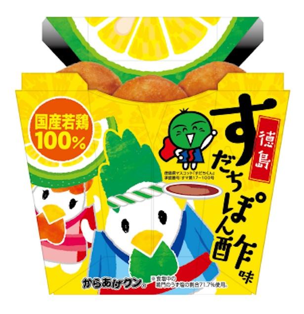 徳島県発のからあげクン「からあげクン すだちぽん酢味」全国発売