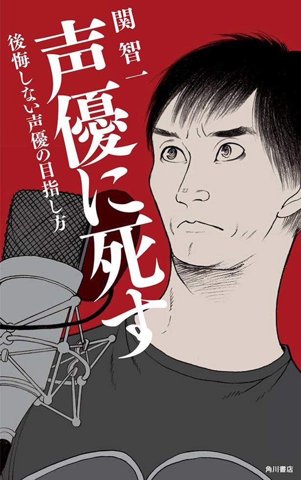 コミケも視野に! 「声優に死す」3刷出来&舞台化記念! 著者の声優・関智一インタビュー
