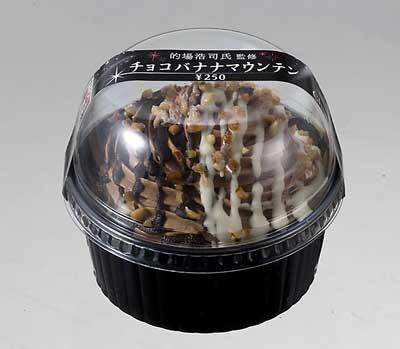「チョコバナナマウンテン」(250円)は、ココアスポンジとバナナの間にたっぷりとカスタードホイップを敷き詰め、チョコとナッツをトッピングした贅沢な一品