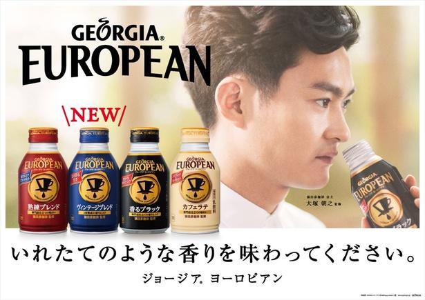「ジョージアヨーロピアン」シリーズから新商品が発売開始される
