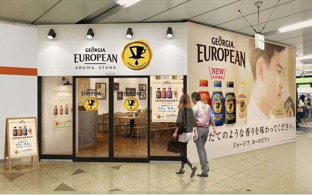 【写真を見る】「ジョージアヨーロピアン」シリーズを無料で試飲できるキャンペーンが渋谷駅構内で