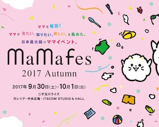 ママによるママのためのママが楽しむ祭典「mama fes 2017 Autumn」 開催