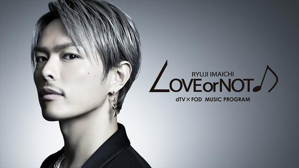三代目J Soul Brothers・今市隆二が、オリジナル音楽番組、dTV×FOD MUSIC PROGRAM「LOVE or NOT♪」でメインMCに!
