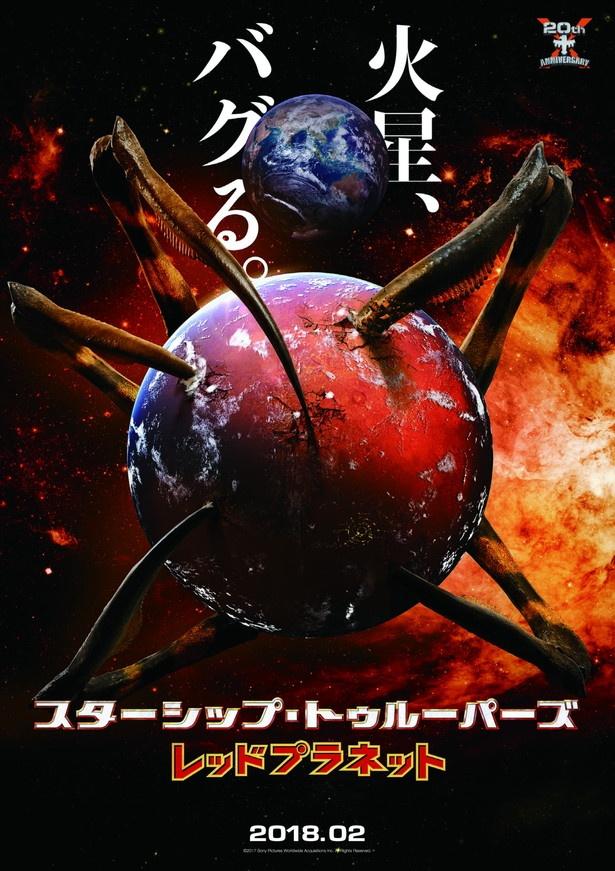 """""""バグ""""が火星をわしづかみならぬ""""バグつかみ""""!? 映画「スターシップ・トゥルーパーズ レッドプラネット」が来年2月公開"""