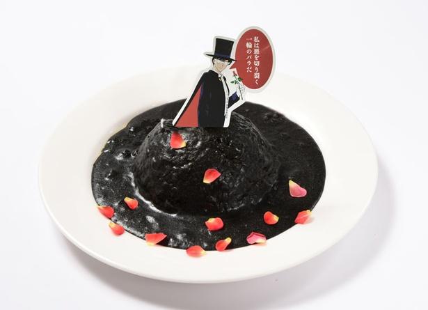 タキシード仮面の漆黒カレー~バラを添えて~(税抜1490円)