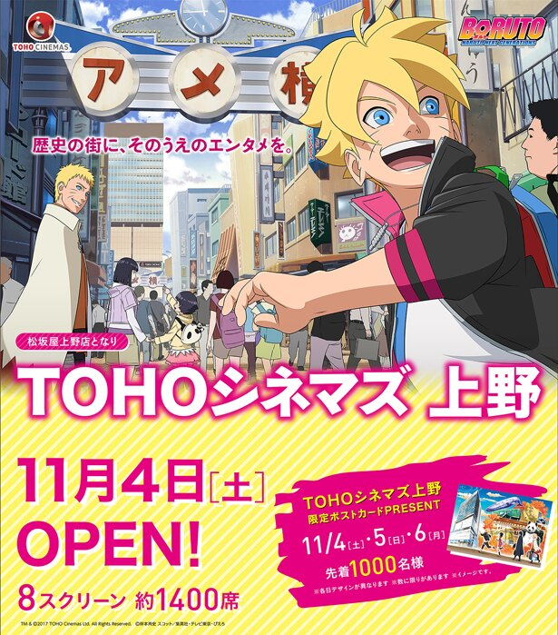 TOHOシネマズ上野が11月4日オープン。「BORUTO-ボルト- NARUTO NEXT GENERATIONS」のコラボイラスト第2弾も公開!