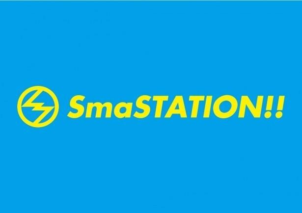 「SmaSTATION!!」が9月23日(土)に最終回を迎える