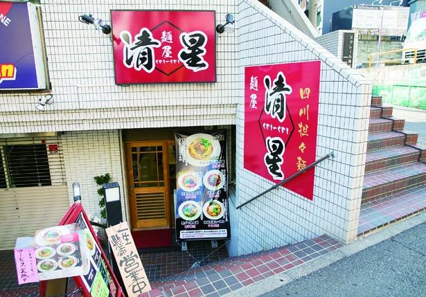 「麺屋 清星」は、日ノ出町駅より徒歩2分の位置にあってアクセスも◎