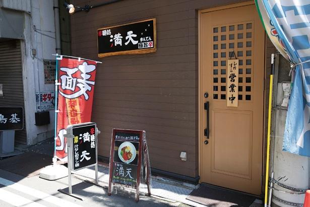 「辛麺処 満天」はJR、京浜急行八丁畷駅より徒歩1分と抜群の近さ