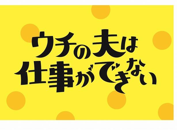 2018年2月に錦戸亮主演の「ウチの夫は仕事ができない」のBlu-ray&DVD BOXが発売決定!
