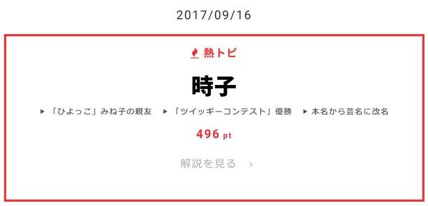 """9月16日の""""視聴熱""""デイリーランキング 熱トピでは「時子」をピックアップ"""