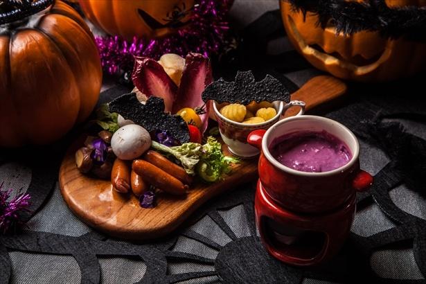 「Halloween Nightのチーズフォンデュ~魔女の小鍋の紫芋ペーストとチーズで~」(1200円/迷宮の国のアリス)
