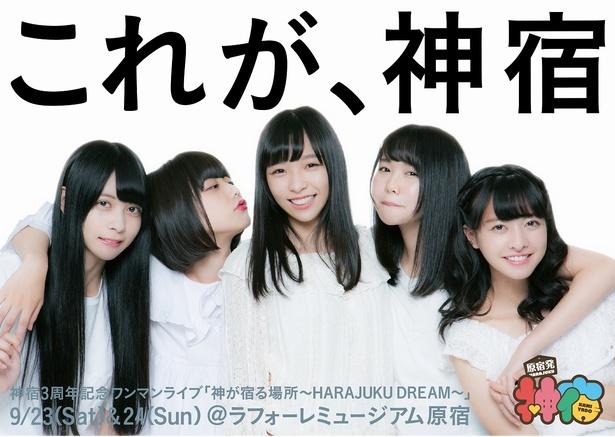 原宿発の5人組アイドルユニット・神宿