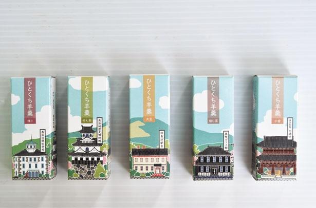 長浜の名所が描かれたひとくち羊羹(各200円)/黒壁AMISU