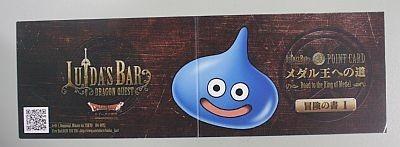 「冒険の書1」と書かれた、1枚目のポイントカード。その中身は次の写真へ…