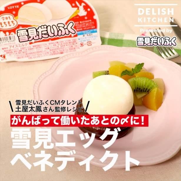 【写真を見る】土屋太鳳監修のアレンジレシピ「雪見エッグベネディクト」