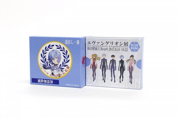 レイちゃん石鹸(税抜600円)