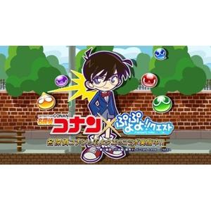 """「ぷよぷよ!!クエスト」と「名探偵コナン」のコラボイベント""""名探偵コナン祭り""""開催! コラボガチャやTwitterキャンペーンも実施!!"""