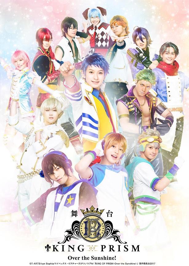 メインキャスト10名が初登壇!舞台「KING OF PRISM -Over the Sunshine!-」上映記念イベントレポート