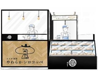 「コメダ謹製 やわらかシロコッペ」店舗イメージ