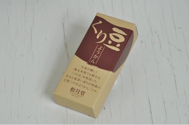 「くり豆羊羹」(180円)は一口サイズの食べやすい羊羹で、くり豆の風味と控えめな甘さ、あっさりとした口当たりが特徴
