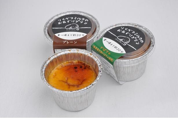 「りくべつミルクのおあずけプリン」は、解凍時間を「おあずけ」にかけたネーミング。プレーン(330円)はミルクの香りと滑らかな食感を楽しめます(かぼちゃは350円)