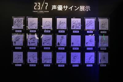 ブース内の一角に飾られた「23/7 トゥエンティ スリー セブン」の声優サイン