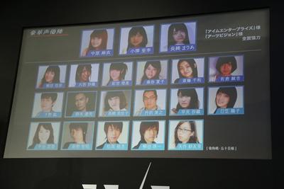 プレゼンテーションでモニターに映し出された声優陣の面々。これでもまだ全員ではない