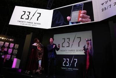 松平、本郷、会場参加者の頭の中を読み、導き出した数字は170,921,237。つまり17年9月21日23/7だ