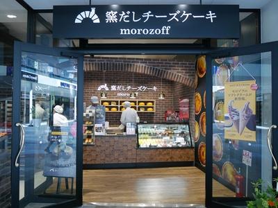 東海初出店の「モロゾフ 窯だしチーズケーキ」