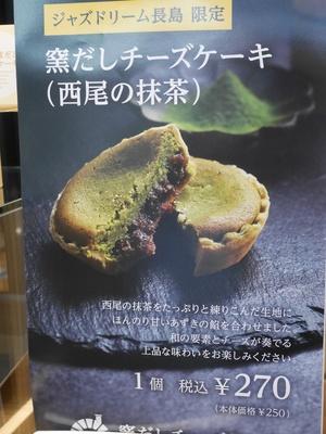ジャズドリーム長島限定の西尾の抹茶(270円)